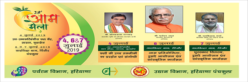 Home | Horticulture Department, Government of Haryana